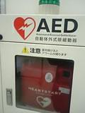 AED実物1