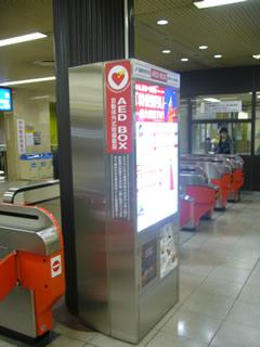 AED地下鉄博多駅2