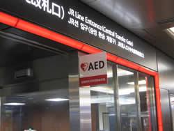 JR博多駅AED2
