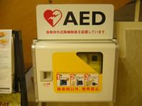 八仙閣AEDのアップ画像