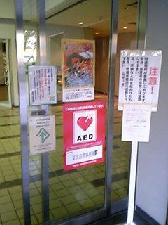 AED商業ビル1