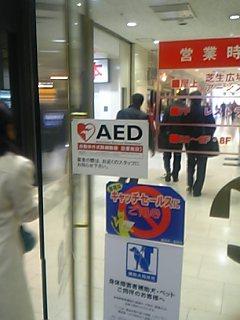 AED商業ビル6