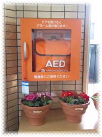 幼稚園のAED2