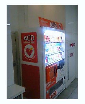 AED自動販売機