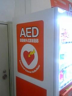 AED天神バスセンター4