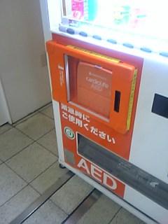 AED天神バスセンター5