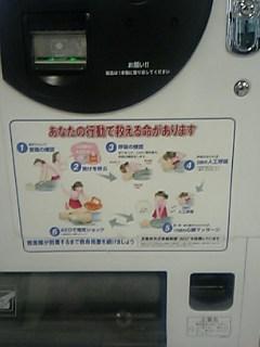 AED天神バスセンター6